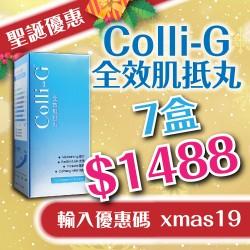 【聖誕限定】Colli-G全效肌抵丸-七盒