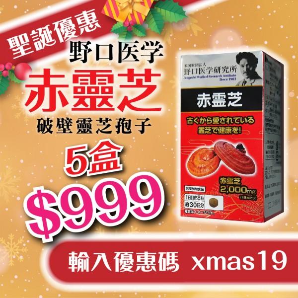 【聖誕限定】野口醫學-赤靈芝.破壁靈芝孢子 - 五盒裝