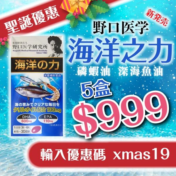 【聖誕限定】野口醫學-海洋之力.磷蝦油.深海魚油 - 五盒裝