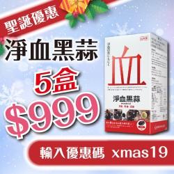 【聖誕限定】ICHIKI淨血黑蒜-五盒裝