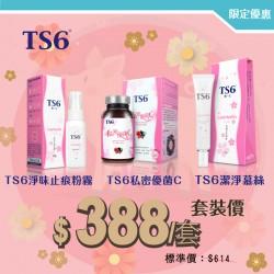 【新春限定】TS6全面守護套裝-私密優菌C一盒、淨味止痕噴霧一盒、潔淨慕絲一盒