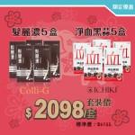 【新春限定】Colli-G髮麗濃五盒+ICHIKI淨血黑蒜五盒