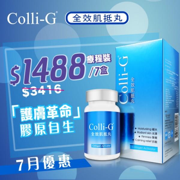 【七月限定】Colli-G全效肌抵丸-七盒