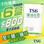 【七月限定】TS6優植益菌-六盒裝
