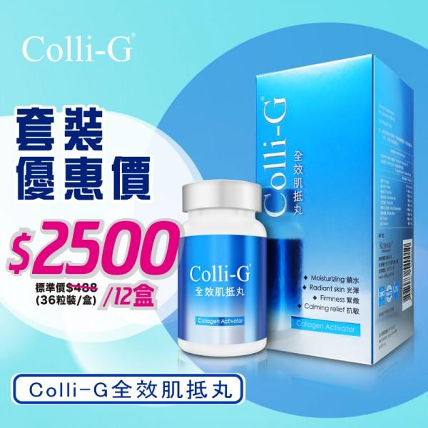【六月限定】Colli-G全效肌抵丸-十二盒