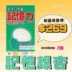 【六月限定】ICHIKI記憶銀杏-一盒
