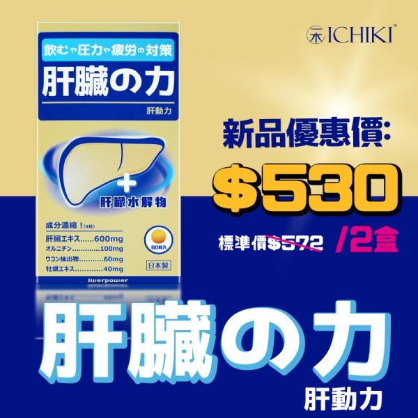 【六月限定】ICHIKI肝動力-兩盒裝