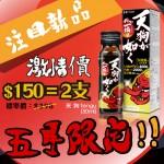 【五月限定優惠】天狗TENGU兩盒上市特惠裝