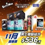 【11月限定】BATTLEMAN蠔王戰鬥丸-兩盒裝 送 勃鬼一盒, 蠔王5日裝