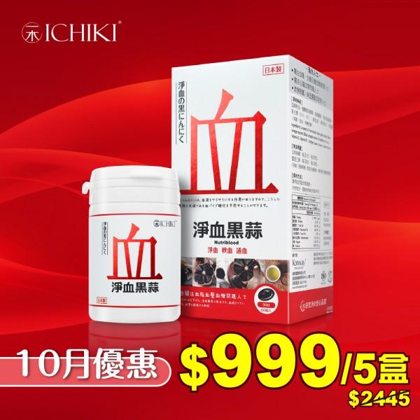 【十月限定】ICHIKI淨血黑蒜-五盒裝