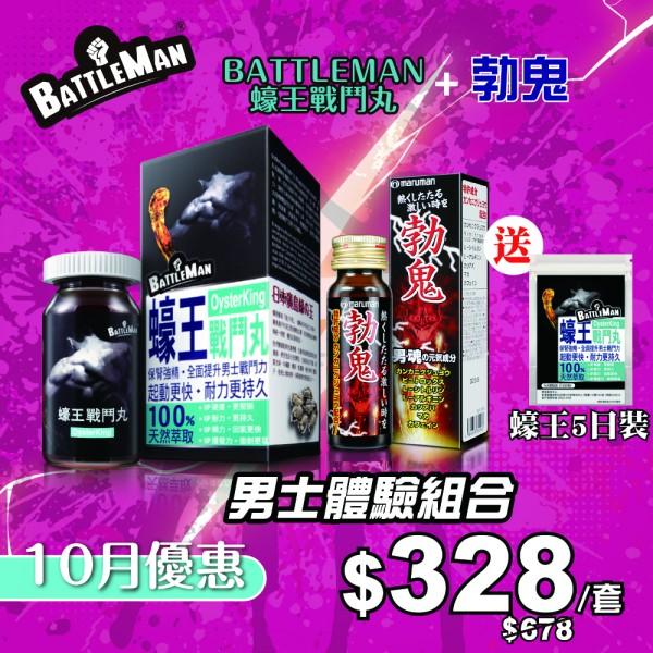 【十月限定】男士體驗套裝-蠔王一盒+勃鬼一盒+蠔王5日裝