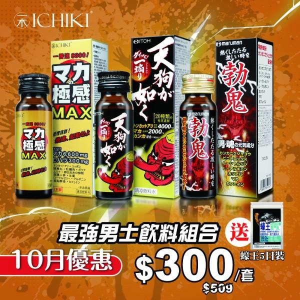 【十月限定】最強男士飲料組合-極感MAX + 天狗 + 勃鬼 各一盒+ 蠔王5日裝