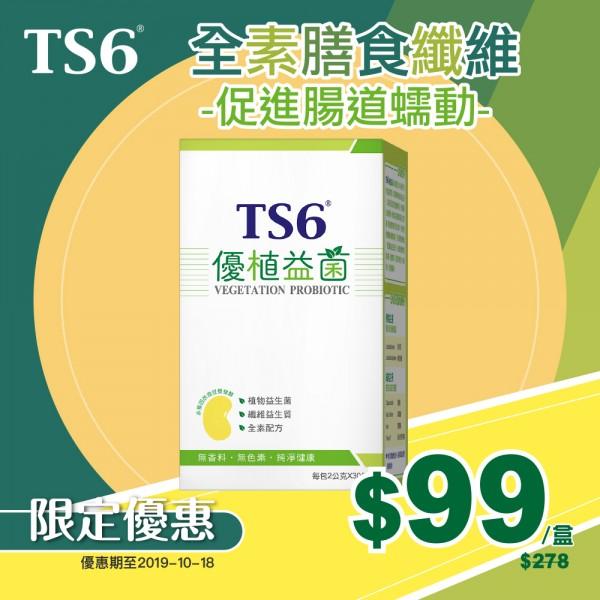 【限定優惠】TS6優植益菌-一盒