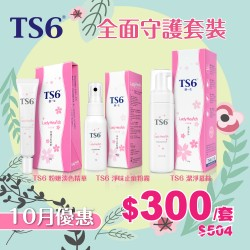 【十月限定】TS6全面守護套裝-粉嫩淡色精華一盒+淨味止痕噴霧一盒+潔淨慕絲一盒