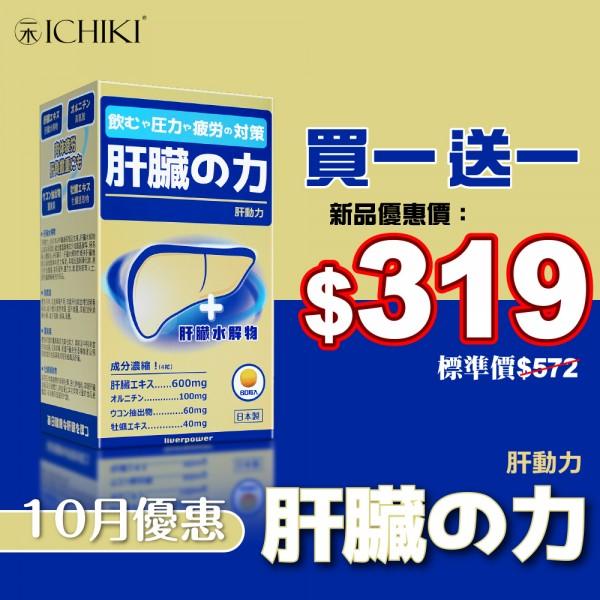 【十月限定】ICHIKI肝動力-一盒 買一送一,只限買一套