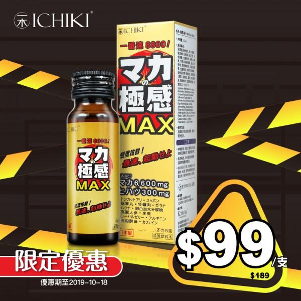 【限定優惠】ICHIKI極感MAX-一盒
