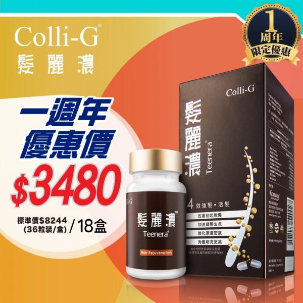【1周年限定】Colli-G髮麗濃-十八盒