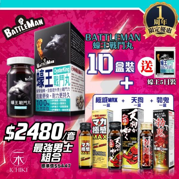 【1周年限定】最強男士組合-蠔王戰鬥丸十盒+ 極感MAX + 天狗 + 勃鬼 各一盒+ 蠔王5日裝