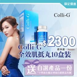 【1月限定】Colli-G全效肌抵丸十盒裝+自選產品一件