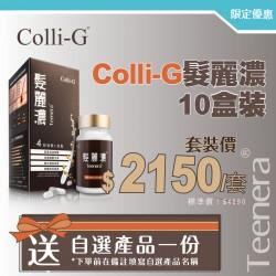 【1月限定】Colli-G髮麗濃十盒裝+自選產品一件
