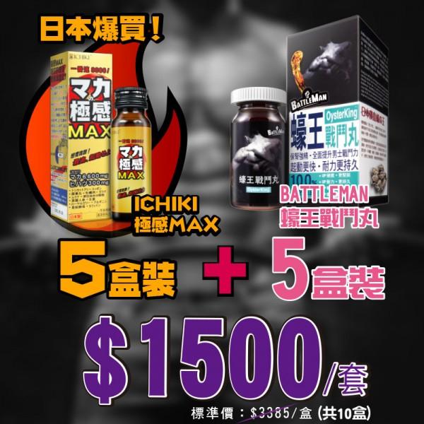 【1月限定】優惠組合(BATTTLEMAN蠔王戰鬥丸5盒+ICHIKI極感MAX5盒)