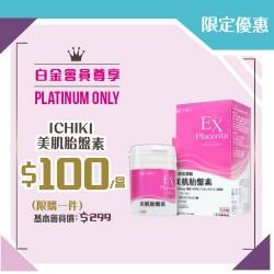 【三月限定】ICHIKI美肌胎盤素-一盒 (白金、鑽石會員尊享驚喜價)