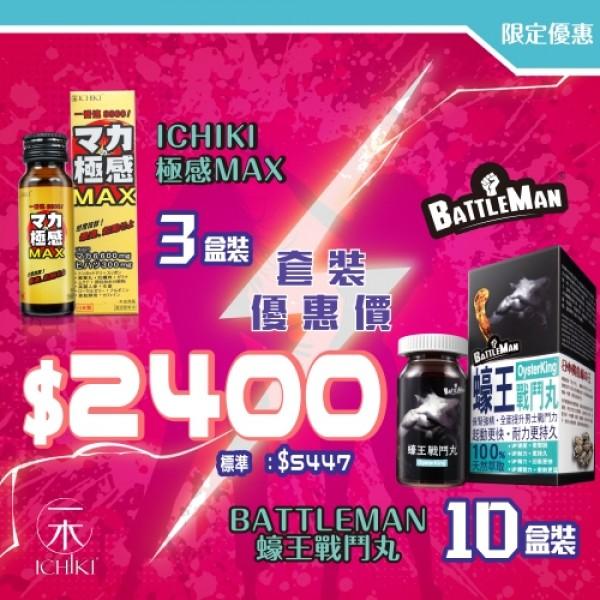 【三月限定】最強男士組合(BATTTLEMAN蠔王戰鬥丸十盒+ICHIKI極感MAX三盒)