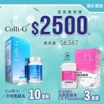 【三月限定】美白嫩肌套裝 (Colli-G全效肌抵丸十盒+ICHIKI美肌胎盤素三盒)