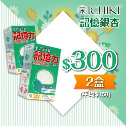 【四月限定】ICHIKI記憶銀杏-兩盒裝