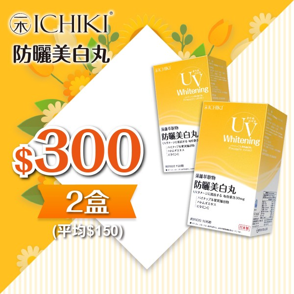 【七月限定】ICHIKI防曬美白丸-兩盒裝