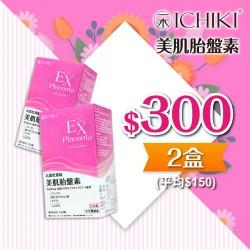 【八月限定】ICHIKI美肌胎盤素-兩盒裝
