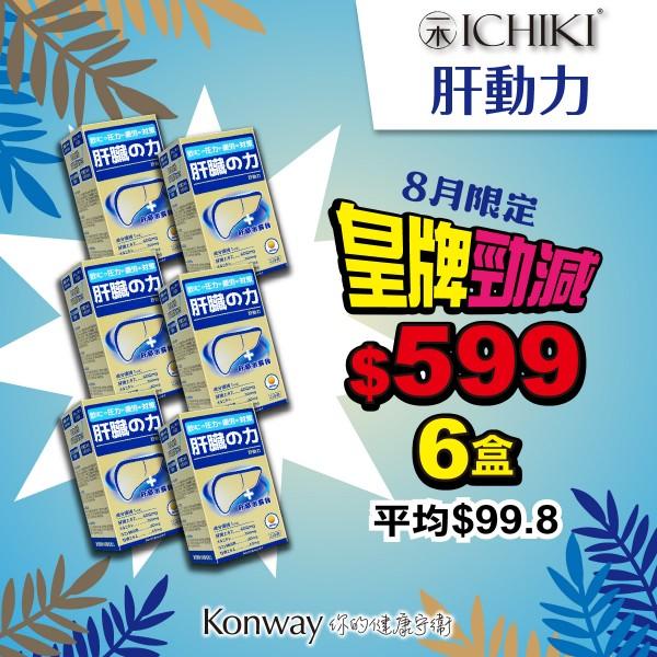 【八月限定】ICHIKI肝動力-六盒裝