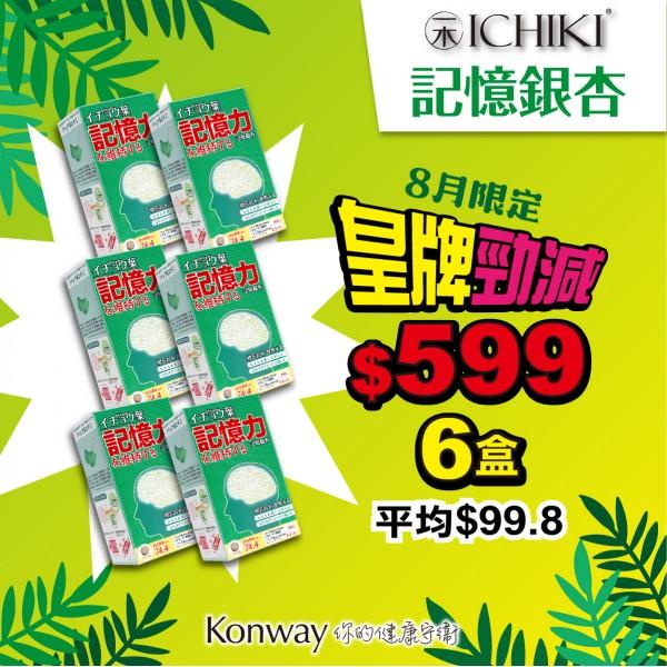 【八月限定】ICHIKI記憶銀杏-六盒裝
