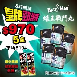 【八月限定】BATTLEMAN蠔王戰鬥丸-五盒裝 + 送 天狗 - 兩盒