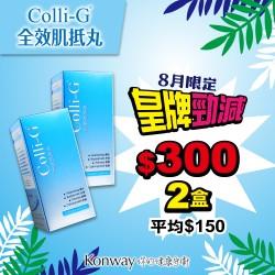 【八月限定】Colli-G全效肌抵丸 - 兩盒裝 (此日期前最佳:28/11/2020) 尚餘 23 套