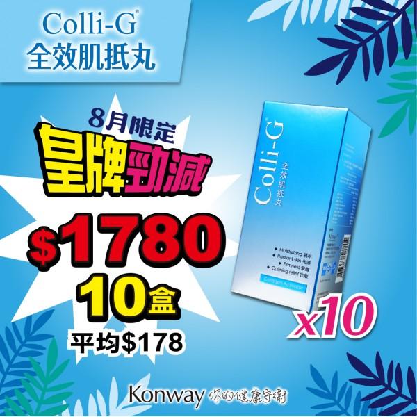 【八月限定】Colli-G全效肌抵丸-十盒裝