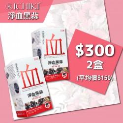 【八月限定】ICHIKI淨血黑蒜-兩盒裝