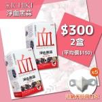 【抗疫價】ICHIKI淨血黑蒜-兩盒裝(送納米抗菌口罩5個)