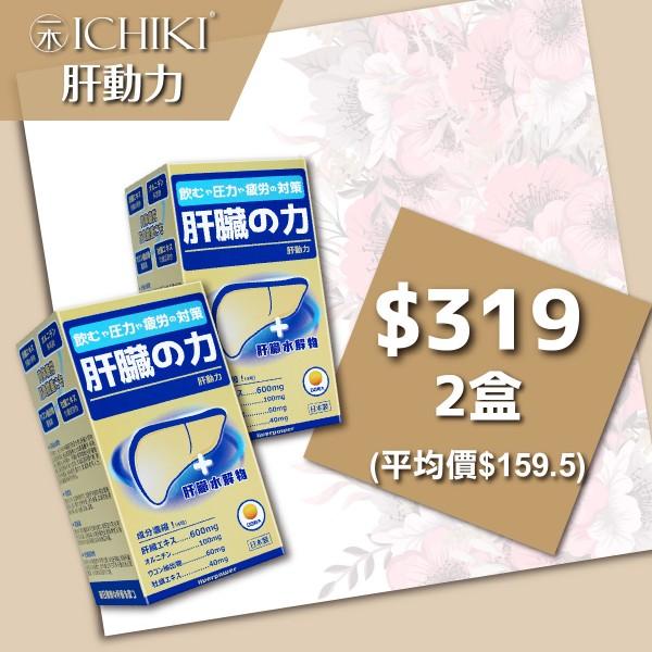 【二月限定】ICHIKI肝動力-兩盒裝