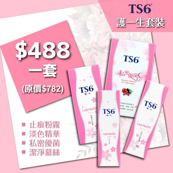 【二月限定】TS6全面守護套裝-私密優菌C、淨味止痕噴霧、潔淨慕絲、TS6粉嫩淡色精華- 各一盒