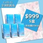 【二月限定】Colli-G全效肌抵丸-五盒裝