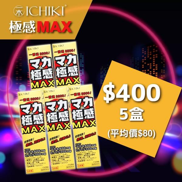 【二月限定】ICHIKI極感MAX-五盒裝