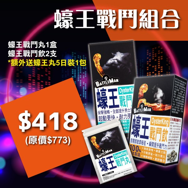 【二月限定】BATTLEMAN蠔王戰鬥組合 -  蠔王戰鬥丸/戰鬥飲(2支) - 各一盒  +蠔王戰鬥丸5日裝