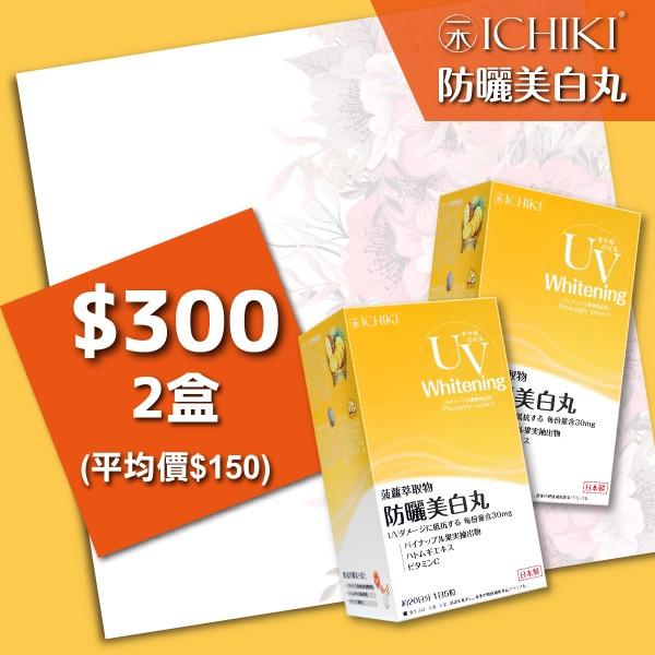 【二月限定】ICHIKI防曬美白丸-兩盒裝