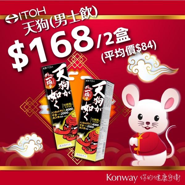 【新春限定】ICHIKI天狗 - 兩盒裝
