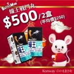 【新春限定】BATTLEMAN蠔王戰鬥丸-兩盒裝