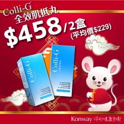 【新春限定】Colli-G全效肌抵丸(新春禮盒兩盒裝)