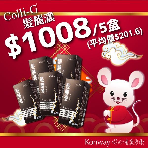 【新春限定】Colli-G髮麗濃-五盒裝