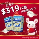 【新春限定】ICHIKI肝動力-兩盒裝