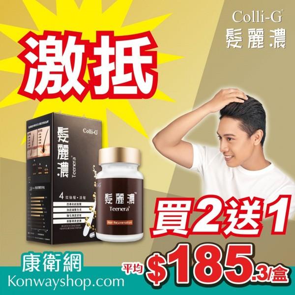 【買二送一】Colli-G髮麗濃-一盒 (1/8 - 15/8) *下單時,數量選2或雙數 免費的一盒會自動送出